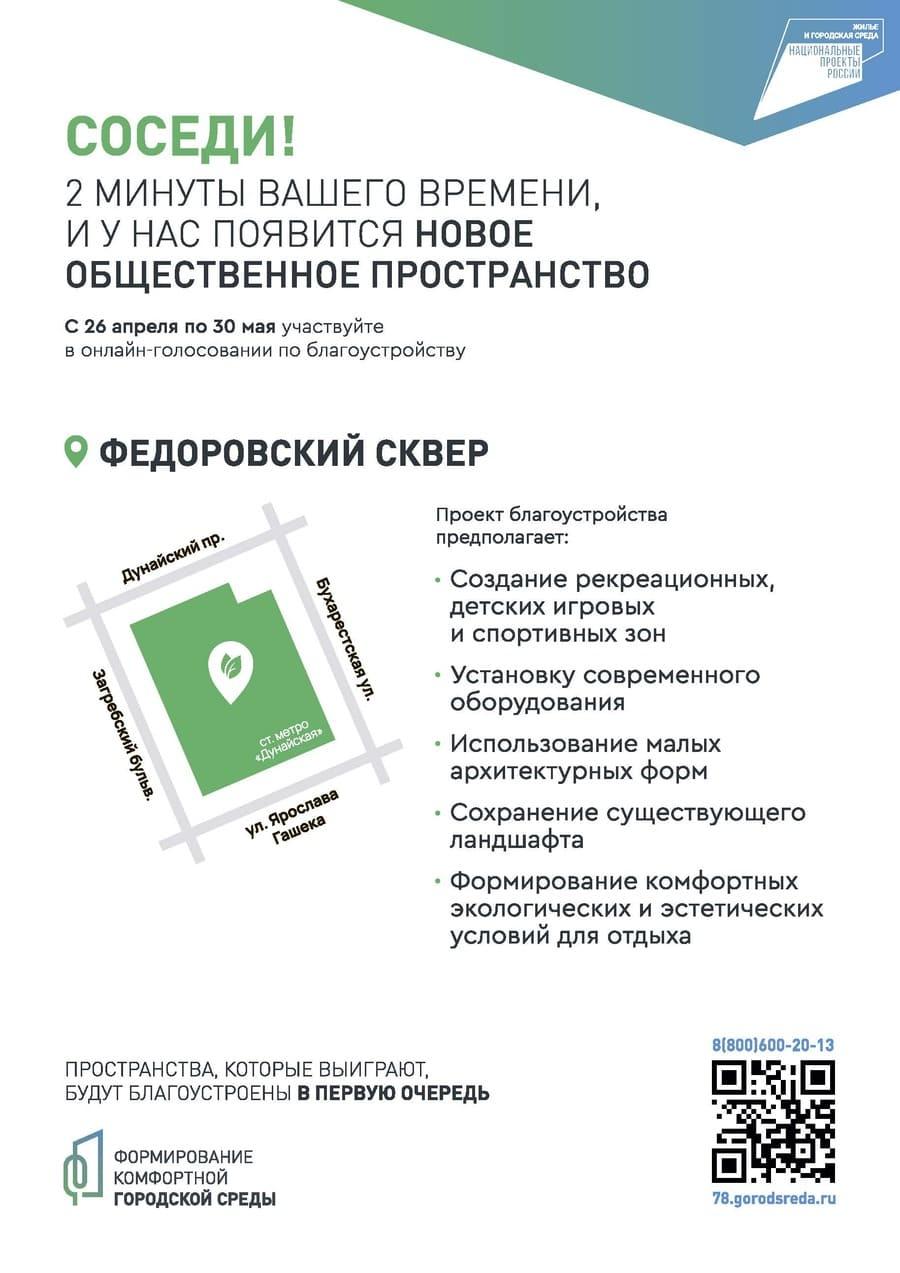 Новое общественное пространство в Федоровском сквере