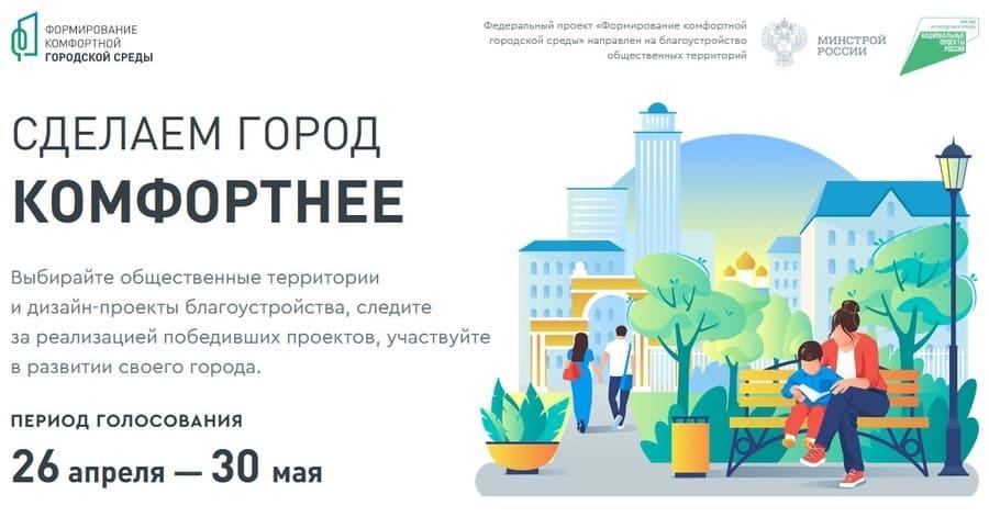 Выбор общественных территорий и дизайн-проектов благоустройства Санкт-Петербурга